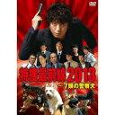 ドラマスペシャル 特捜最前線2013 〜7頭の警察犬 【DVD】