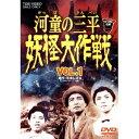 河童の三平 妖怪大作戦 VOL.1 【DVD】