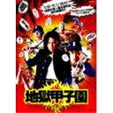 地獄甲子園 【DVD】