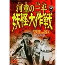 河童の三平 妖怪大作戦 VOL.2 [完] 【DVD】