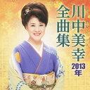 川中美幸/川中美幸2013年全曲集 【CD】