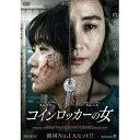 コインロッカーの女 【DVD】