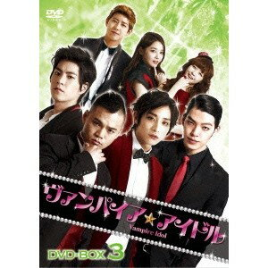 【送料無料】ヴァンパイア☆アイドル DVD-BOX3 【DVD】