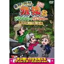 東野・岡村の旅猿8 プライベートでごめんなさい… 北海道・知床 ヒグマを観ようの旅 プレミアム完全版 【DVD】