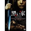 黒い家 スペシャル・エディション 【DVD】