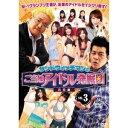 サンドウィッチマンのご当地アイドル発掘団 VOL.3 浜松編 【DVD】