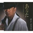 梅沢富美男/あなた c/wあなたは何処にもいない 【CD】