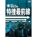 特捜最前線 BEST SELECTION Vol.35 【DVD】