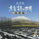 (趣味/教養)/岩手弁 方言詩の世界 純情編 【CD】