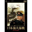 CD, DVD, 樂器 - 日本海大海戦 【DVD】