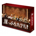 【送料無料】崖っぷちホテル! Blu-ray BOX 【Blu-ray】