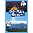 空から日本を見てみよう 13 北海道1 函館〜洞爺湖/北海道2 釧路〜知床半島 【DVD】
