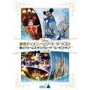 東京ディズニーリゾート ザ・ベスト -夏 & ドリームス・オン・パレード ムービン・オン- <ノーカット版> 【DVD】