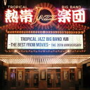 熱帯JAZZ楽団/熱帯JAZZ楽団 XVII~THE BEST FROM MOVIES~ 【CD】