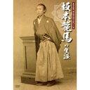 坂本龍馬 幕末歴史検定公認DVD/坂本龍馬の生涯 【DVD】