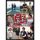 ごぶごぶ 浜田雅功セレクション 【DVD】