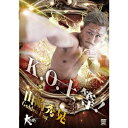 山崎秀晃 Golden Fist 【DVD】
