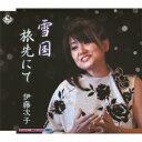 伊藤次子/雪国/旅先にて 【CD】
