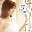 ケイ潤子/時計 Coupling With 光の朝 【CD】