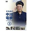 それゆけ中川電鉄3 【DVD】