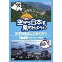 空から日本を見てみよう 15 多摩川源流と天空の村々/宮城県 仙台〜松島〜鳴子峡 【DVD】