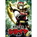 世界忍者戦ジライヤ VOL.2 【DVD】