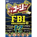 やりすぎコージー Project2 DVD 12 やりすぎFBI〜捜査報告会〜 1 【DVD】