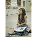山口智子の旅 北斎とドガ 「生きること、仕事をすること」 【DVD】