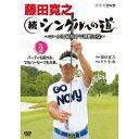 藤田寛之 続シングルへの道 〜コースを攻める戦略と技〜 Vol.2 積極的にパーをねらう 【DVD】