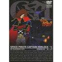 宇宙海賊キャプテンハーロック VOL.3 【DVD】