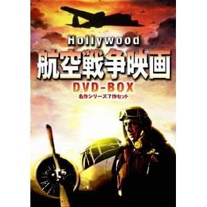 送料無料ハリウッド航空戦争映画DVD-BOX名作シリーズ7作セットDVD