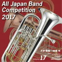 (V.A.)/全日本吹奏楽コンクール2017 Vol.17 大学・職場・一般編VII 【CD】