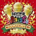 (オムニバス)/ハモネプ チャンピオンズCD 【CD+DVD】