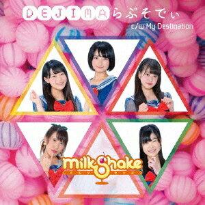 MilkShake/DEJIMAらぷそでぃ 【CD】