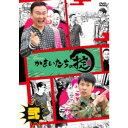 かまいたちの掟 第弐巻 【DVD】
