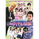 サンドウィッチマンのご当地アイドル発掘団 VOL.4 大阪編 【DVD】