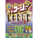 やりすぎコージー Project2 DVD 14 ツッコミ5 山ちゃん亮ちゃんコンビ結成! 【DVD】