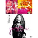 ジャニス リトル・ガール・ブルー 【DVD】