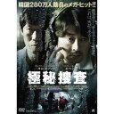 極秘捜査 【DVD】