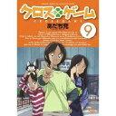 クロスゲーム 9 【DVD】