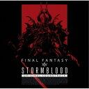 STORMBLOOD:FINAL FANTASY XIV Original Soundtrack 【Blu-ray】