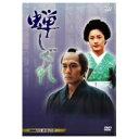 NHK DVD 蝉しぐれ 【DVD】