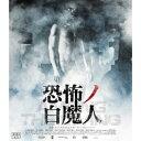 恐怖ノ白魔人 【Blu-ray】