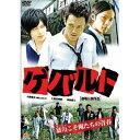 ゲバルト 【DVD】