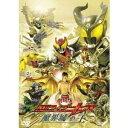 劇場版 仮面ライダーキバ 魔界城の王 【DVD】