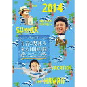 有吉の夏休み2014 密着100時間 in Hawaii もっと見たかった人のために放送できなかったやつも入れました 【DVD】