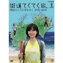 【送料無料】NHK DVD 街道てくてく旅。 四国八十八か所を行く DVD-BOX 【DVD】