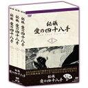 楽天ハピネット・オンライン秘儀・愛の四十八手/New Love Style 48 【DVD】