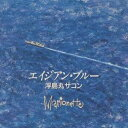 マリオネット/エイジアンブルー 【CD】