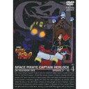 宇宙海賊キャプテンハーロック VOL.4 【DVD】
